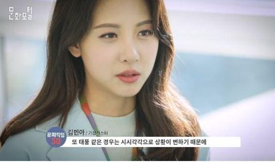 韓国の美人お天気お姉さん
