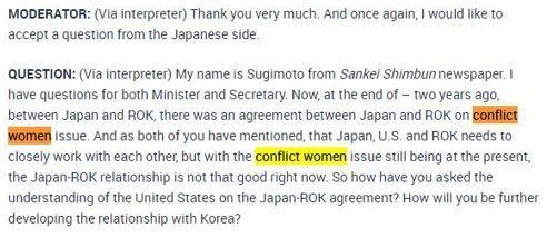米国務省がホームページで、日本軍慰安婦の英語表現を二回誤って表記