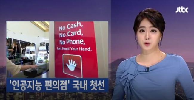 韓国の無人コンビニ