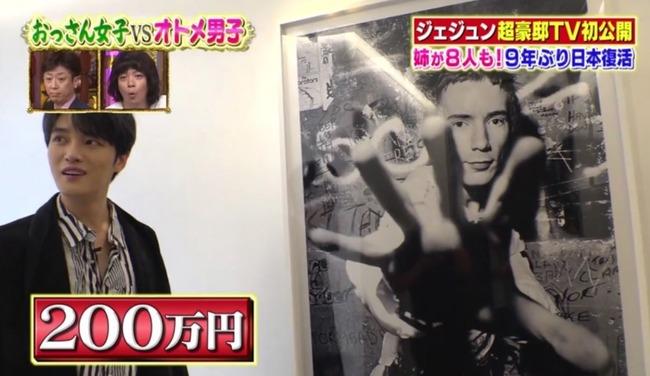 海外「日本人も強い関心!」元東方神起ジェジュンの私生活を日本メディアが特集! 海外(韓国)の反応