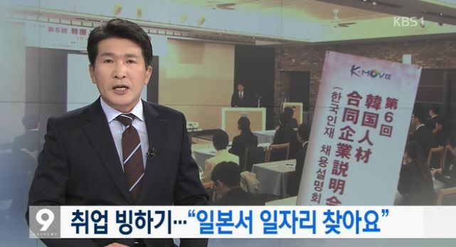 韓国で歴代最悪の就職氷河期