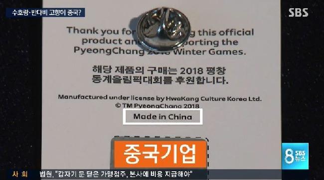 平昌五輪の公式マスコットが中国製