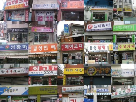 韓国自営業者