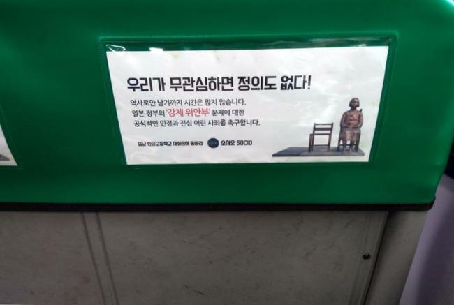 バスに慰安婦問題を知らせる広告