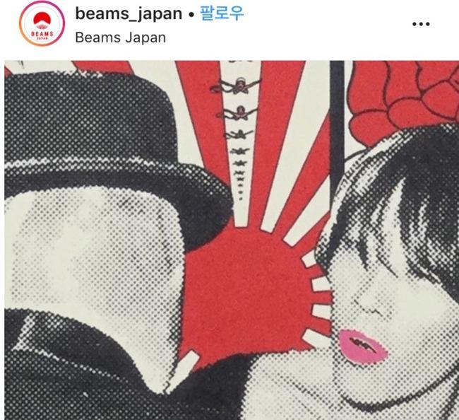 海外「日本の有名ブランド「ビームス」のポスターに旭日戦犯旗」 海外の反応