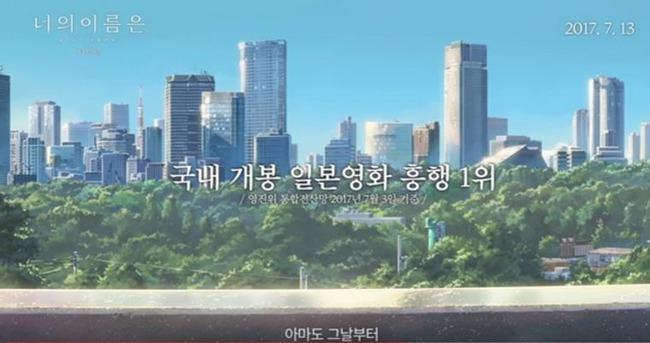 君の名は韓国語版