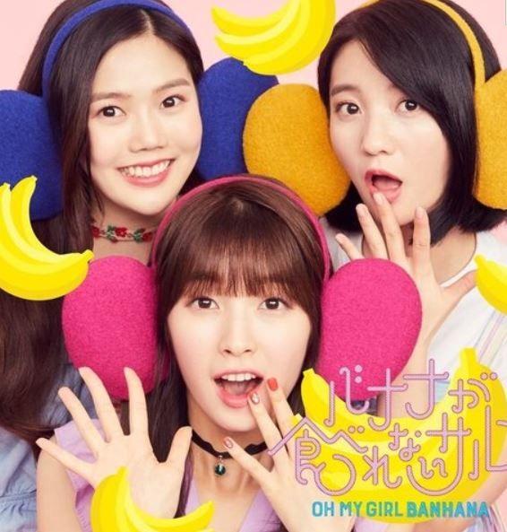 【画像あり】海外「韓国のアイドルが躍起に成って日本に行く理由→日本では2倍儲かる」オーマイガールが、猿とバナナコンセプトのMVを公開! 海外の反応