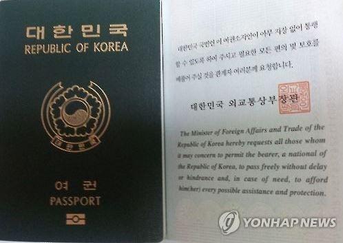 韓国パスポート