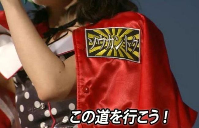 海外「プロデュース48のセンターに極右のAKB48グループ出身者が選ばれる!」 海外(韓国)の反応