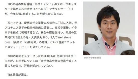 韓国「ロッテ一族は皆日本人と結婚している‥19世紀末にあった日本の経済侵奪の様だ」TBSアナウンサーの石井大裕氏がロッテ会長の次女と来る5月結婚