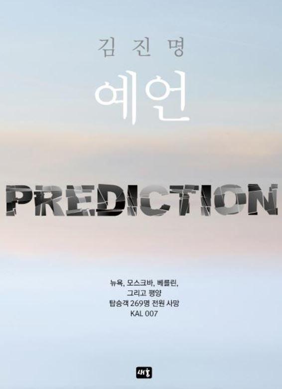 韓国の小説