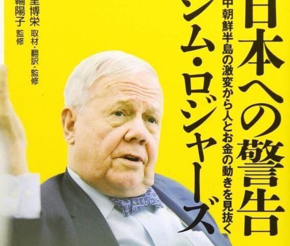 ジム・ロジャーズが日本に警告!「日本経済悪くなる」「適切な移民を受け入れろ」「日本は犯罪国家になる」「統一韓国は巨大経済圏になり繁栄」 韓国の反応