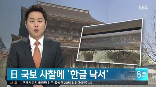 東大寺に韓国語の落書き