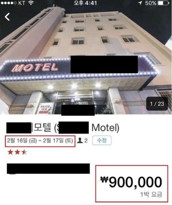 韓国のモーテル