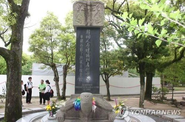 韓国人原爆被害者の慰霊碑
