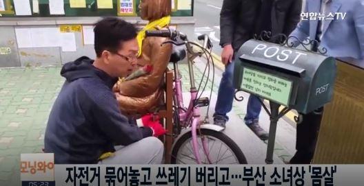 釜山慰安婦像に自転車をワイヤー錠で繋ぐ