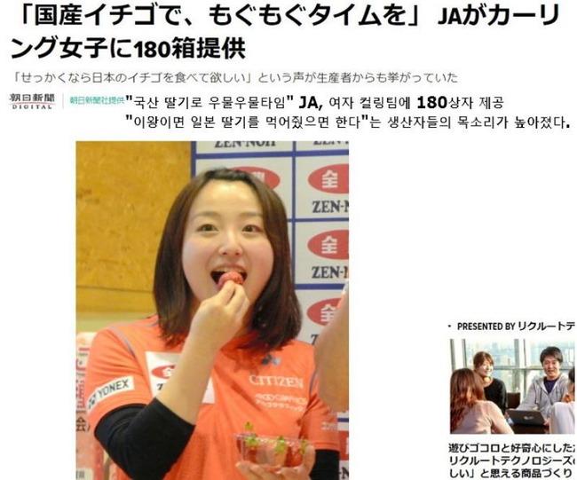 カーリングの藤澤選手「韓国のイチゴがとても美味しい!」と発言→JAがイチゴ180箱を贈る 韓国の反応