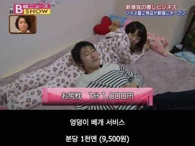 韓国人「日本の1分1000円のバイト内容をご覧ください」 韓国の反応