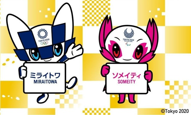 海外「東京五輪マスコットの名前が公開される!→外国人には覚えづらいな」 海外の反応