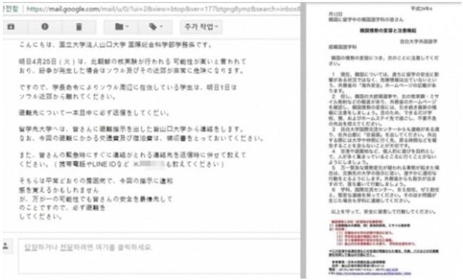 山口・目白大学が送った避難要請メール