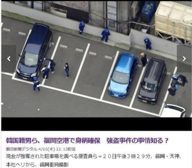 福岡3.8億円強奪事件