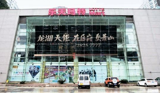 中国の台湾系スーパーが韓国製品の販売停止