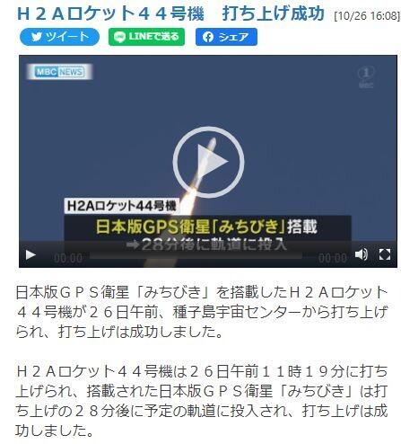 韓国人「日本がH2Aロケットの打ち上げに成功!」→「我々ももう直ぐ追い付きます」 韓国の反応