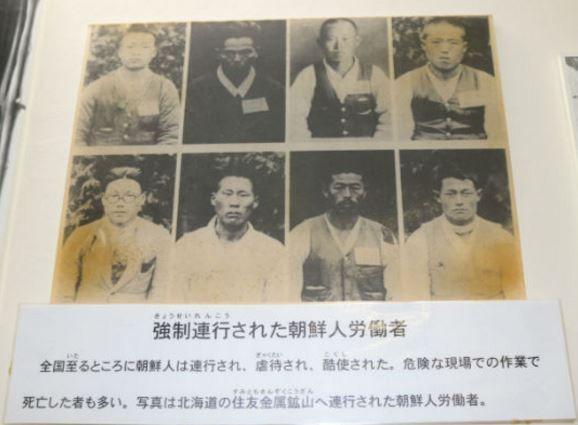 強制連行された朝鮮人労働者
