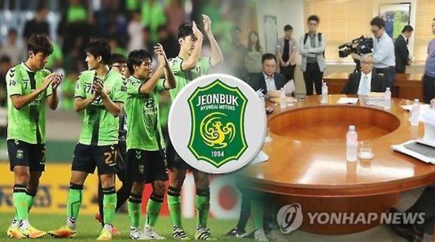 韓国審判買収事件
