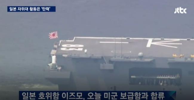 大型護衛艦出雲
