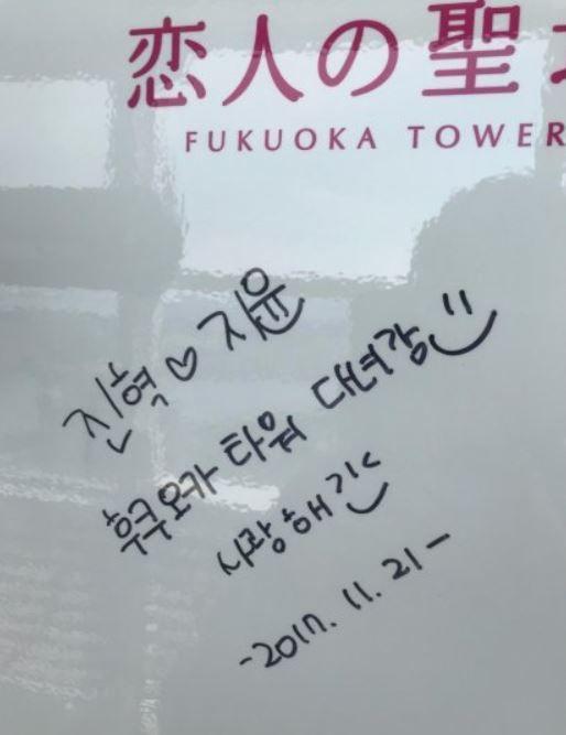 韓国人カップルが福岡タワーに落書き
