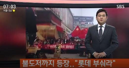 中国ロッテマートでロッテ商品をブルドーザーで破壊