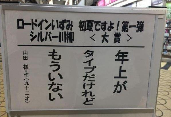 シルバー川柳大賞