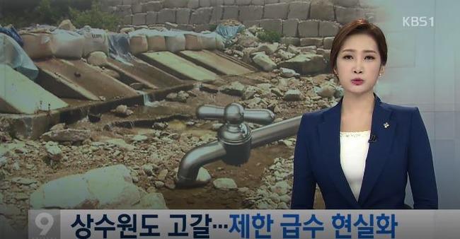 韓国で旱魃