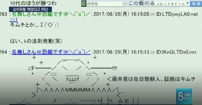 藤井聡太4段が豚キムチうどんを食べた