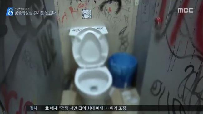 韓国のトイレからゴミ箱を撤去