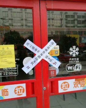 営業停止になった中国のロッテマート