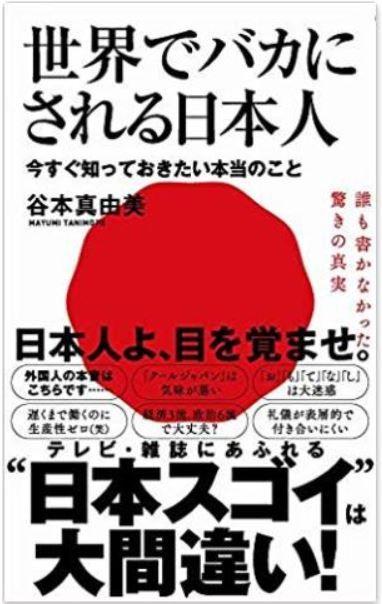 海外「日本は凄いブームは間違っていた?」英国在住の谷本真由美さんが反日本を出版して話題に
