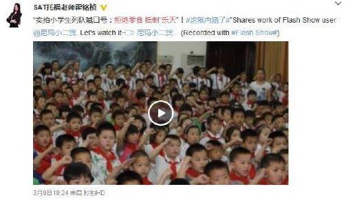 中国の小学校でロッテ不買の洗脳教育
