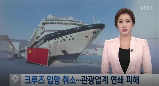 中国、観光クルーズ船の韓国の接岸を禁止