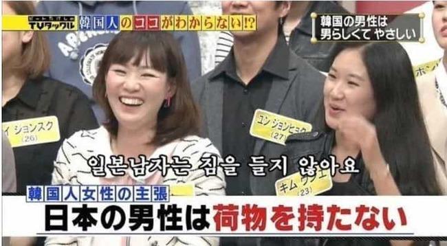 韓国人女性「日本の男は荷物を持ってくれない」→「韓国の男性は優しくて男らしい」 韓国反応