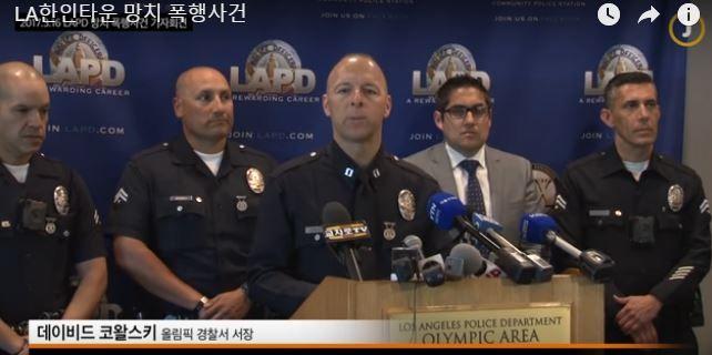 韓国人男性がLAで韓国人女性を凶器で暴行