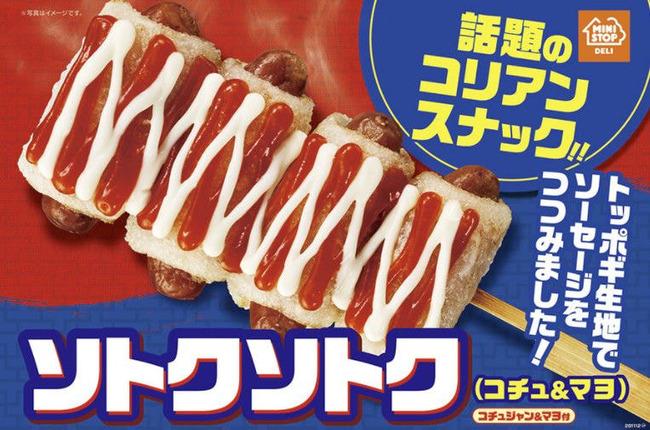 【画像あり】韓国人「日本でコリアンスナックが人気に!」ソトクソトクが今月発売開始!→「僕もソトクソトクが食べたい」 韓国の反応