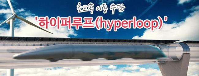 韓国のハイパーループ