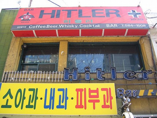 hitler_themed_bars_and_rest