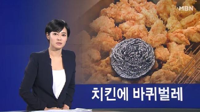 韓国のチキンが衛生不良