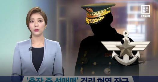 韓国現役の軍将官が性売買の疑い