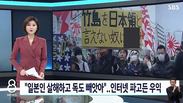 【悲報】韓国人「日本人は嫌韓コンテンツが大好きだった‥」日本で極右コンテンツが増殖中!嫌韓を助長するコンテンツなどが雨後の竹の子のように拡散! 韓国の反応