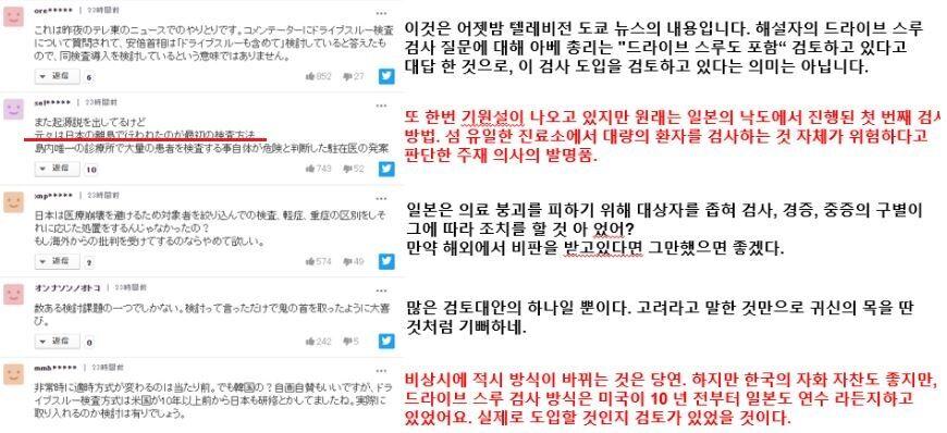 韓国起源説 海外の反応