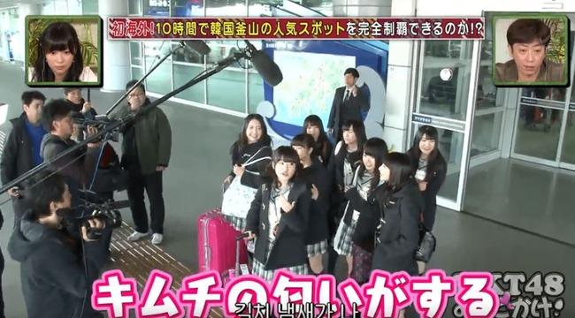 韓国人「日本人がアイドルが、韓国に来て「キムチの匂いがする」と発言し、顔をしかめる画像が議論に」 韓国の反応
